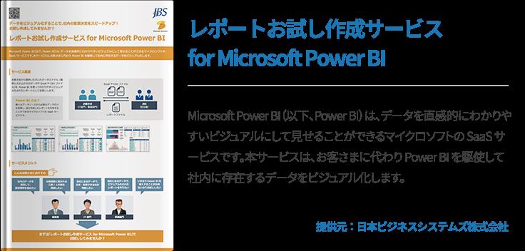 レポートお試し作成サービス for Microsoft Power BI