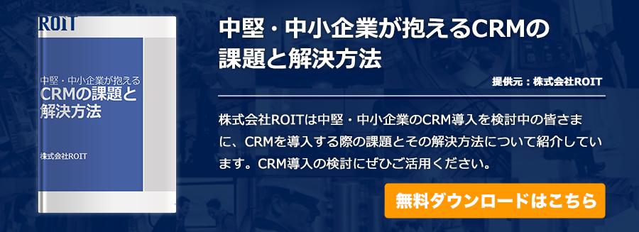 中堅・中小企業が抱えるCRMの課題と解決方法