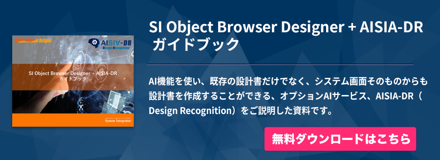 SI Object Browser Designer カタログ