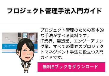 プロジェクト管理ツールOBPM イラスト図解でよくわかる基本ガイド