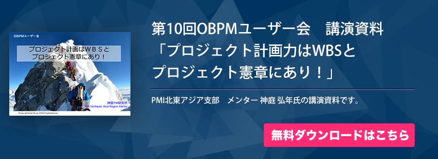 第10回OBPMユーザー会 講演資料 「プロジェクト計画力はWBSとプロジェクト憲章にあり!」