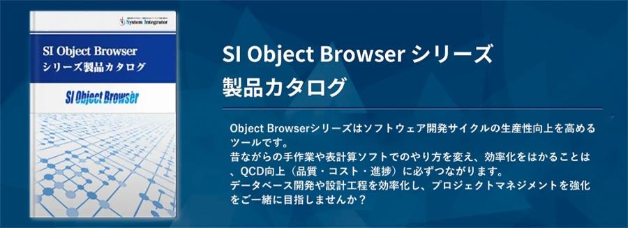 SI Object Browserシリーズ 製品カタログ