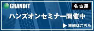 """【名古屋開催】多様な働き方を支援する """"進化系"""" ERP GRANDITハンズオンセミナー"""