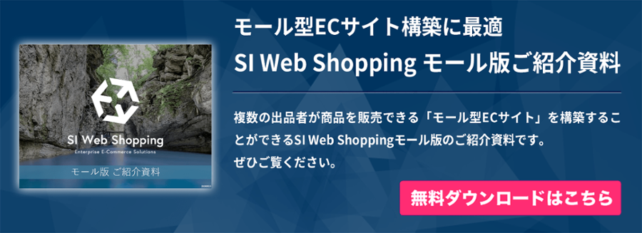 si-web-shopping-mall-guide