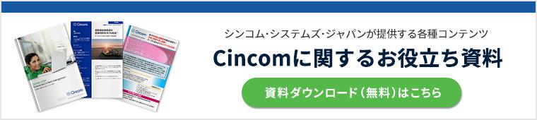 シンコム・システムズ・ジャパンが提供する各種コンテンツ