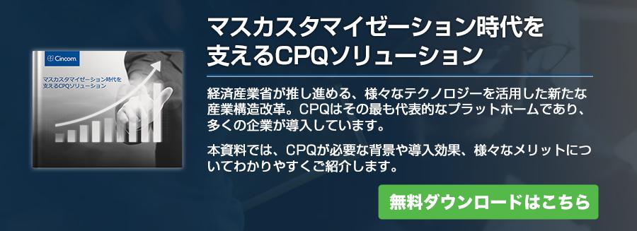 マスカスタマイゼーション時代を支えるCPQソリューション
