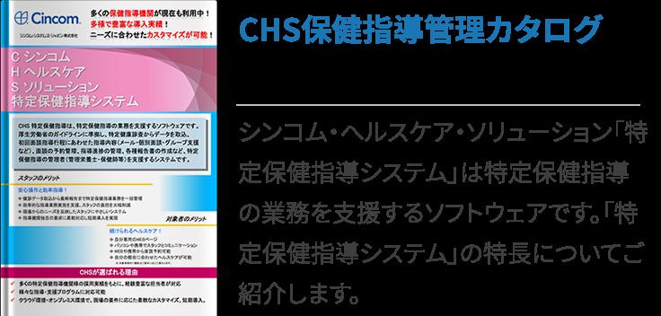 CHS保健指導管理カタログ