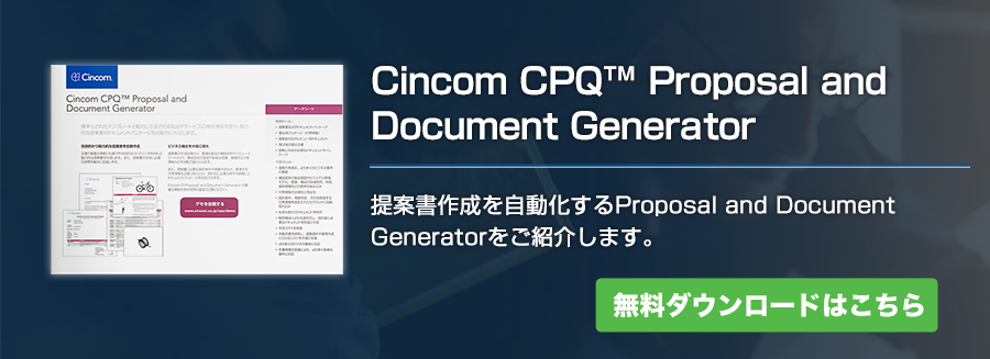 Cincom CPQ Proposal and Document Generator