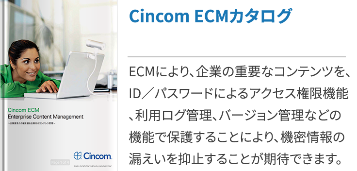 Cincom ECMカタログ