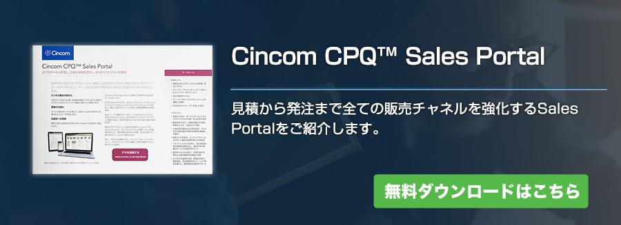 Cincom CPQ Sales Portal