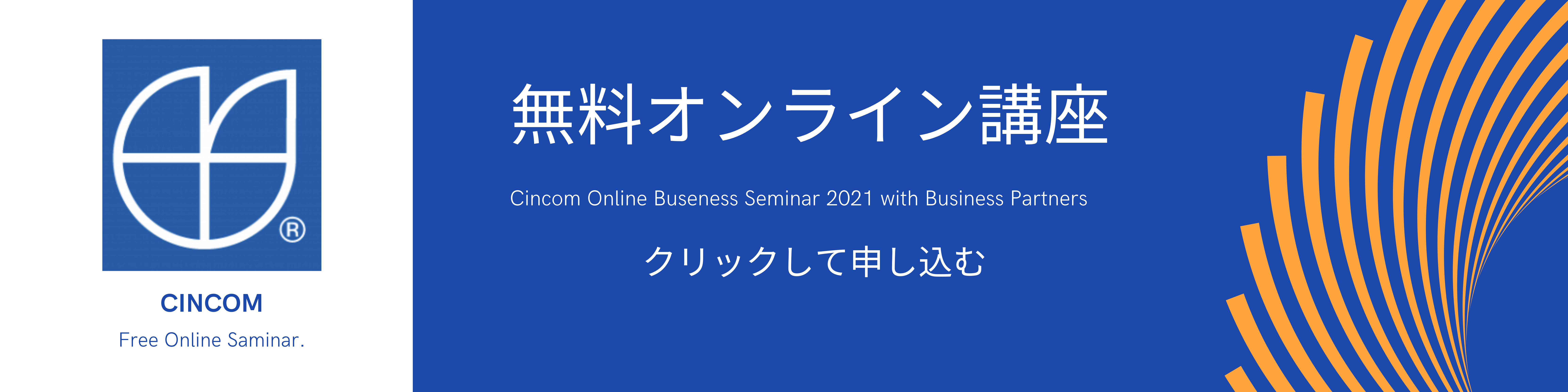 Cincom Business Online Seminar