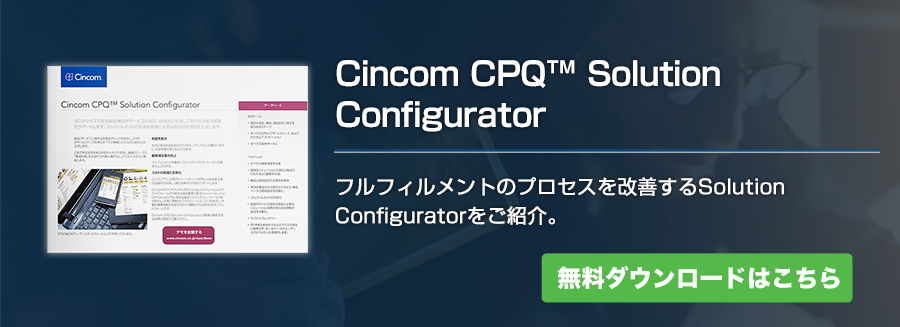 Cincom CPQ Solution Configurator