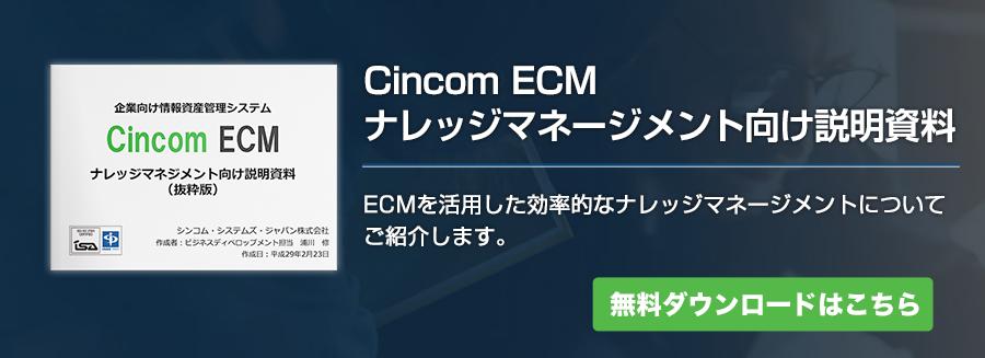 Cincom ECMナレッジマネージメント向け説明資料