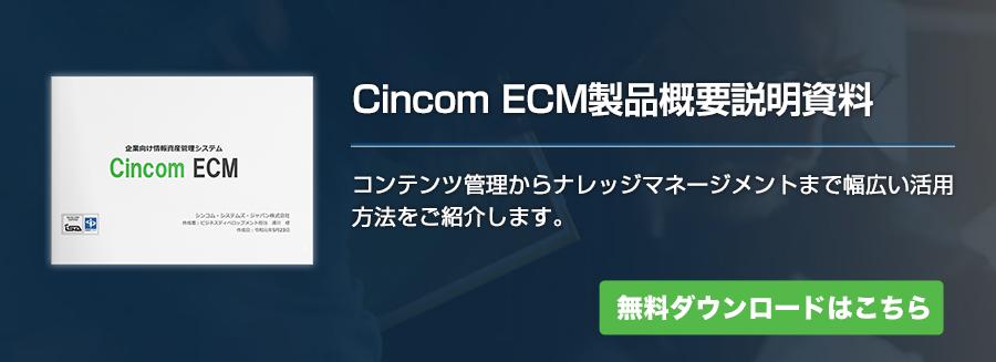 Cincom ECM製品概要説明資料