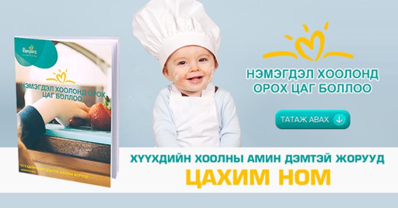 Хоолны ном