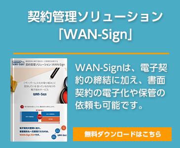 契約管理ソリューション「WAN-Sign」