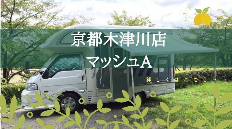 京都木津川店 マッシュA