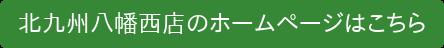 北九州八幡西店のホームページはこちら