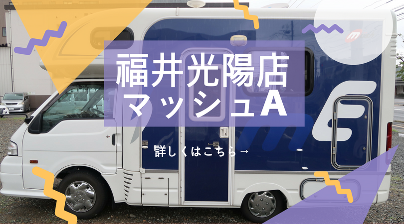 福井光陽店 マッシュA