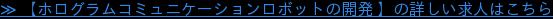 ≫ 【ホログラムコミュニケーションロボットの開発 】の詳しい求人はこちら