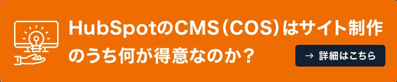 HubSpot のCMS(COS)はサイト制作のうち何が得意なのか?