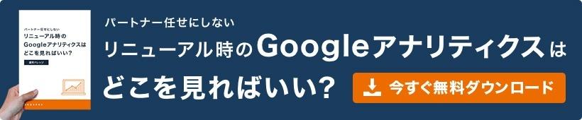 リニューアル時のGoogleアナリティクスはどこを見ればいい?