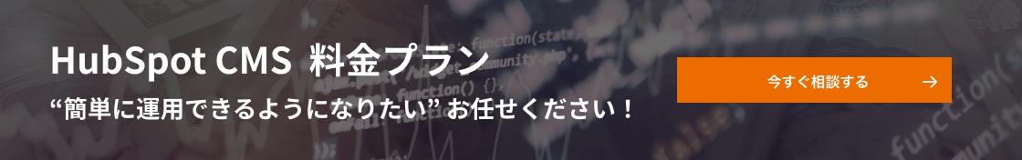"""HubSpot CMS 料金プラン """"簡単に運用できるようになりたい"""" お任せください!今すぐ相談する→"""