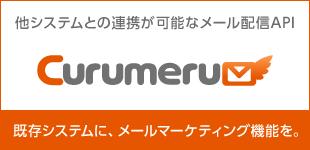 他システムとの連携が可能なメール配信API Curumeru