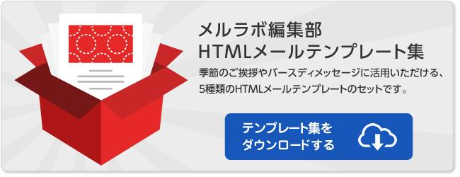 メルラボ編集部 HTMLメール用テンプレート集