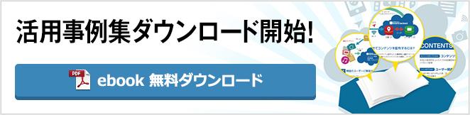 活用事例集ebookダウンロード