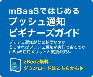 mBaaSで始めるプッシュ通知ビギナーズガイド
