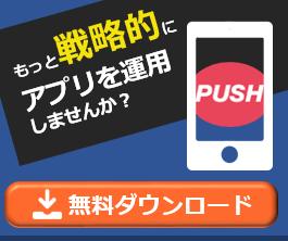 プッシュ通知を正しく使ってアプリを有効に運用するには