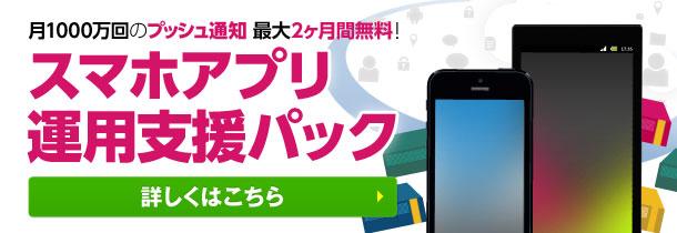 アプリ別活用事例集 mbaas nifty mobilebackend