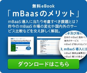 mbaasのメリット 導入時に考慮すべき課題 サービス比較
