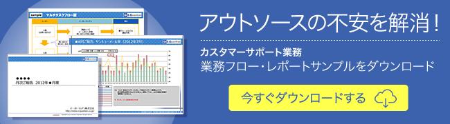 カスタマーサポート業務 業務フロー・レポートサンプルをダウンロード