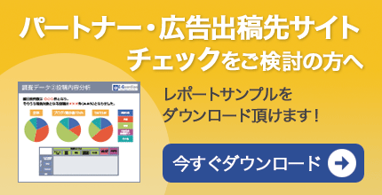 パートナー・広告出稿先サイトチェック レポートサンプルをダウンロード