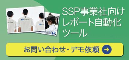 SSP事業社向けレポート自動化ツール お問い合わせ・デモのご依頼