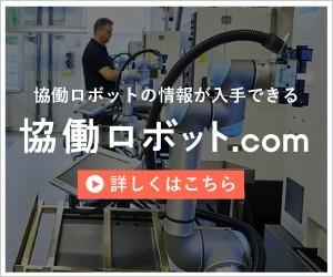 協働ロボット.com