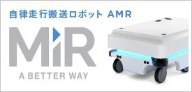 自律走行搬送ロボットMiR