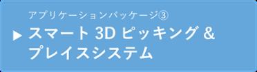スマート3Dピッキング&プレイスシステム