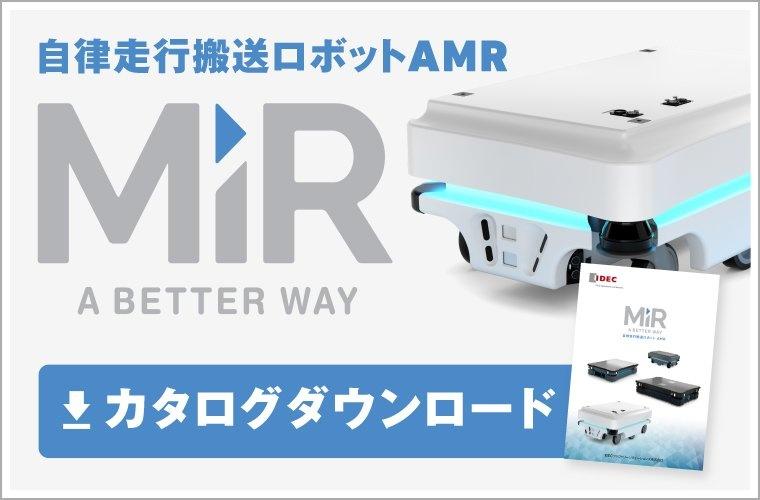自律走行搬送ロボットMiR カタログダウンロード