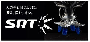 SRT-Soft Robot Tech