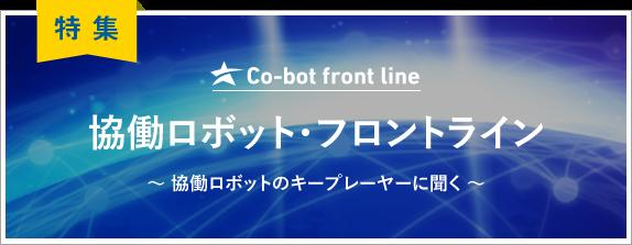 協働ロボット・フロントライン