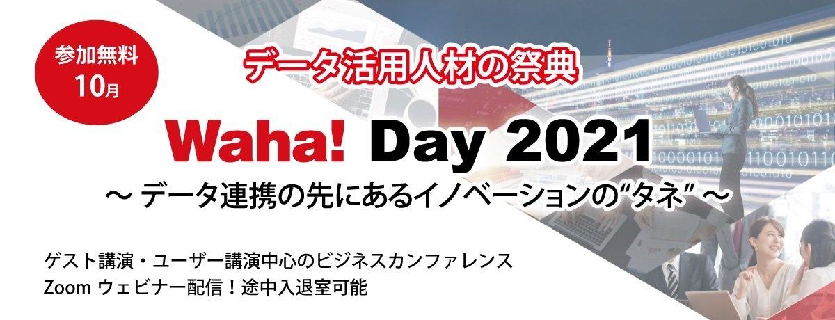 データ活用人材の祭典「Waha! Day 2021」