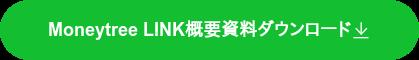 Moneytree LINK概要資料ダウンロード