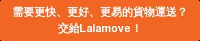 需要更快、更好、更易的貨物運送? 交給Lalamove!