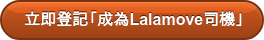 立即登記「成為Lalamove司機」