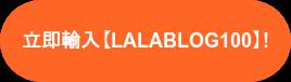 立即輸入【lalablog100】!