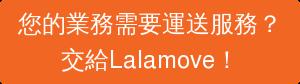您的業務需要運送服務? 交給Lalamove!