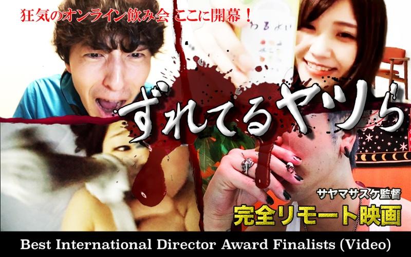 Best International Director Award Finalists